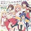 今週のアニソンCD・BD/DVDリリース情報(2017/5/8~5/14)