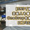 【SNSで話題】芸能人も着用するOneDropを徹底解説!口コミは?