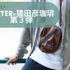 シャイだけどコーヒー好きな友達が欲しい PORTER(ポーター)×猿田彦珈琲 コラボ第3弾バッグを持って出かけよう