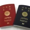 パスポートの氏名変更にも時間がかかるという現実に、完全ノックダウン