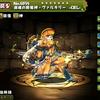 【パズドラ】選魂の戦姫神ヴァルキリー -CIEL-の入手方法や進化素材、スキル上げや使い道情報!