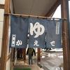 竜王スノボ旅行記3 湯田中温泉を満喫(終)