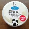 ミニストップ 無限北海道牛乳プリン ミルクソース入り
