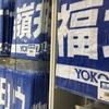 セトリばれあり:佐野元春&THE COYOTE BAND 全国ツアー「禅 BEAT 2018」 @横浜ランドマークホール 2018.11.17