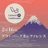 Laravel JP Conference に当日スタッフとして参加してきました