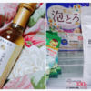 はちみつのお酒とBARTH入浴剤【ミーハー買い物シリーズ】