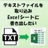 【ExcelVBA】テキストファイルを取り込んでエクセルシートに書き出すマクロ