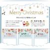 【ねこ森町】クリスマス会へご招待