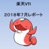 楽天・全米株式インデックス・ファンド 7月運用レポート