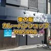 【大阪旅行】東大阪に最高のカレードッグ発見!カレーパンショップMASARAさんのマサラドッグII。