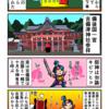 備後国一宮・吉備津神社を参拝するカニ