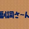 小学生でもわかる「副詞」⑥:「副詞さん」総集編!!
