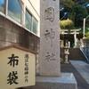 急に呼ばれて 久國神社 ~ 皇城の鎮 赤坂日枝神社へ