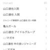 【山口達也 憑依】今日の自分のブログの検索ワードで明らかにおかしいワードが見つかった。