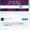 Photoshop CC 2017のデバイスプレビュー1.3.2がリリースされた