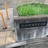 仲町西児童遊園