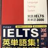 IELTSと語学学校のクラス