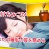 睡眠の質を上げる食べ物なら生はちみつ!おすすめレシピあり!