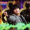 """""""制作開放席""""を知らない君へ〜SexyTOUR2017 STAGE大阪公演の話〜"""
