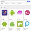 GooglePlayにアプリ配信する!!!【準備編】