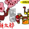 2月26日は咸臨丸(かんりんまる)の日