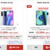 OCN モバイル ONEにてXiaomi製品発売記念特価実施中。Redmi Note 9Sが5,390円(税込)!?