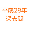 コンクリート製品の製造について(平成28年問39)