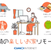 【レポート】GMOさん主催の「宮崎の楽しいお家リモート」に参加しました #GMO