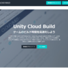 Visual Studio Team ServicesとUnity Cloud Buildをつなぐ