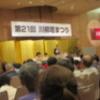 川柳塔まつり〜西日本大会