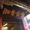 【池袋】知音食堂に行きました【ニューチャイナタウン】