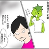 【離活漫画】クズで嘘つきな不倫モラ夫と離婚するまで。離婚調停編④