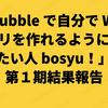 「Bubble で自分で Webアプリを作れるようになりたい人 bosyu! 」第1期結果報告