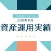 2020年11月の資産運用実績公開