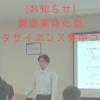 【お知らせ】製造業特化型データサイエンス集中コース