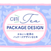 プチギフトにおすすめ!かわいい紅茶のパッケージデザインのまとめ