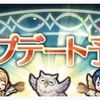 【FEH】今月のアップデートver5.4.0