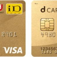 専門家がdカード GOLDを徹底解説(2020年版)!ドコモ携帯を劇的に安くしたいなら、dカード GOLDで携帯代の節約をしよう。
