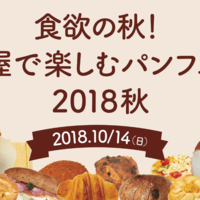 「食欲の秋!本屋で楽しむパンフェア2018秋」が金澤文苑堂 示野本店で10月14日に開催!本屋さんがパンの香りに包まれる!
