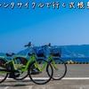 船とレンタサイクルで行く式根島【1】レンタサイクル、商店、式根島温泉憩の家