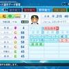 松中信彦 (2005) 【パワプロ2020】
