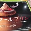 【日能研東海地区ファイナルチェックテスト結果6年ぴーたろう2019年12月14日】