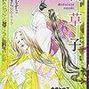 『ストーリーで楽しむ日本の古典 枕草子』