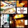 【オススメ5店】烏丸五条・京都駅周辺(京都)にある創作料理が人気のお店