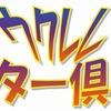 【ウクレレ無料体験講座】ウクレレマスター倶楽部のご案内
