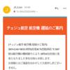 按摩 in ソウル カンナム チェジュ航空・THEアクセス成田(1日目)
