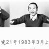 手話 を読み取る 集団の知恵 第5回全国手話通訳者会議1972年