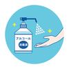 手指用アルコール消毒液/ジェルおすすめ12選の濃度ランキング