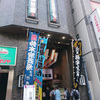 6月上席昼の部@鈴本演芸場