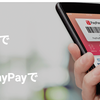 PayPayの使い方がわからない人必見!今更初心者がPayPay使ってみた!!2020年!